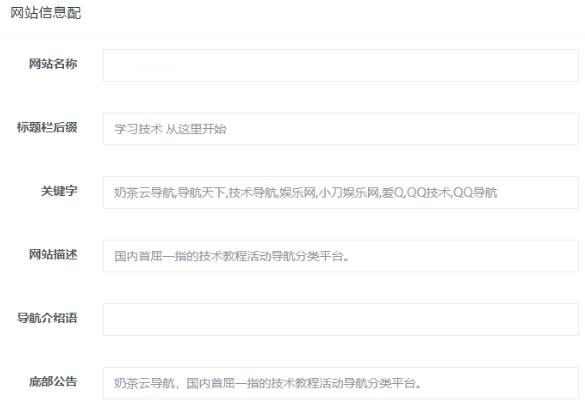 茶云个人导航系统v1.2 带后台+网易云歌单播放功能+腾讯智能在线客服功能