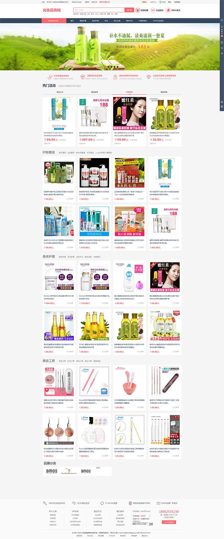 帝国内核PHP大气女性护肤品化妆品商城系统源码+团购+积分商城