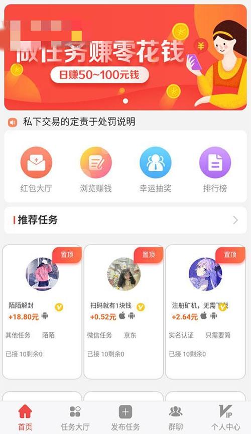 新款仿趣闲赚牛帮赚了钱众人帮悬赏猫悬赏兔赏金赚每日任务平台app运营版
