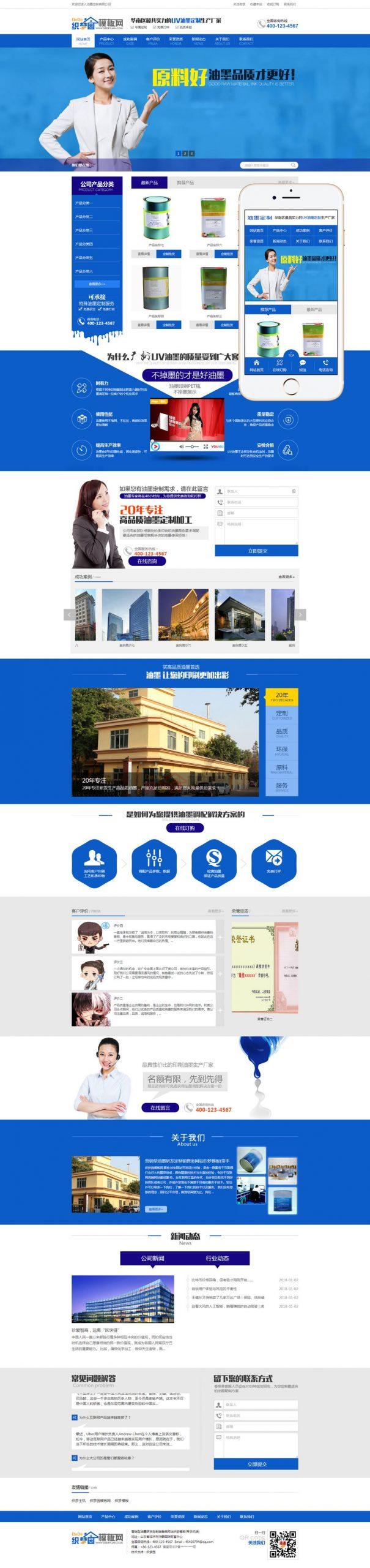 油墨研发打印机定制企业销售类网站源码 dedecms织梦模板