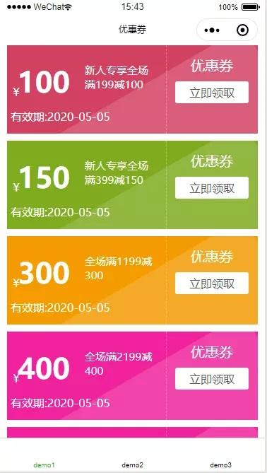 微信小程序优惠券页面前端模板源码
