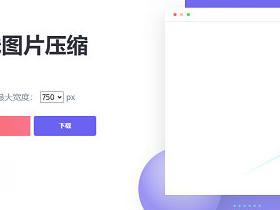 js+html精美UI界面图片在线压缩源码