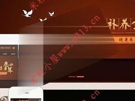 PHP源码养生滋补保健品鹿茸虫草类网站模板 易优cms模板企业网站源码带手机版