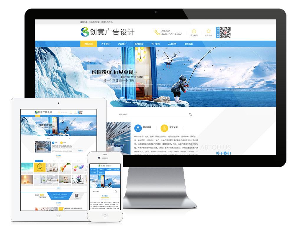 创意设计广告印刷类网站 广告设计类企业网站源码
