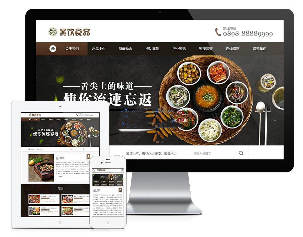 PHP源码餐饮食品川菜类网站 餐饮食品类企业网站源码