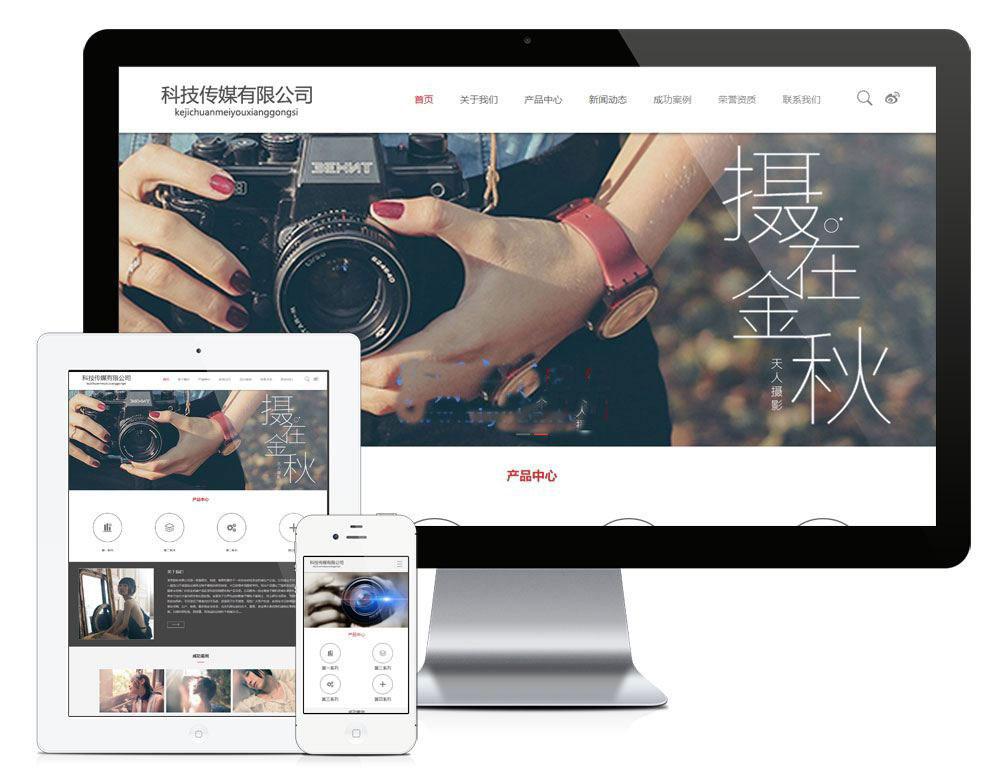 PHP源码摄影科技传媒网站 婚纱摄影类企业网站源码