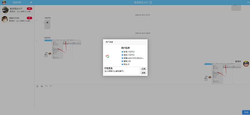PHP匿名在线聊天室系统源码 自适应PC+WAP端