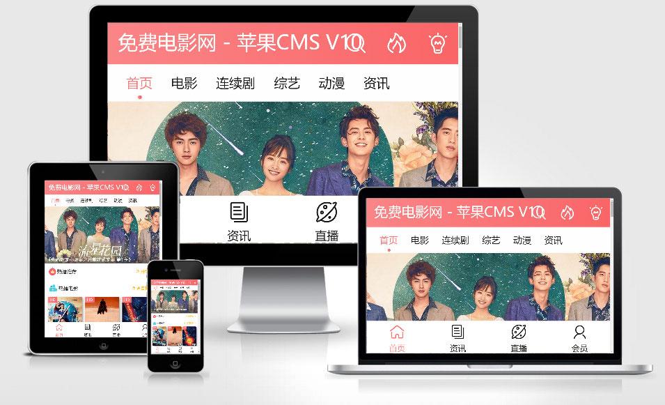 苹果cms v10自适应粉色影视类模板