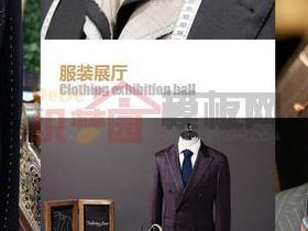 服装设计展示企业网站源码 dedecms织梦模板带手机端