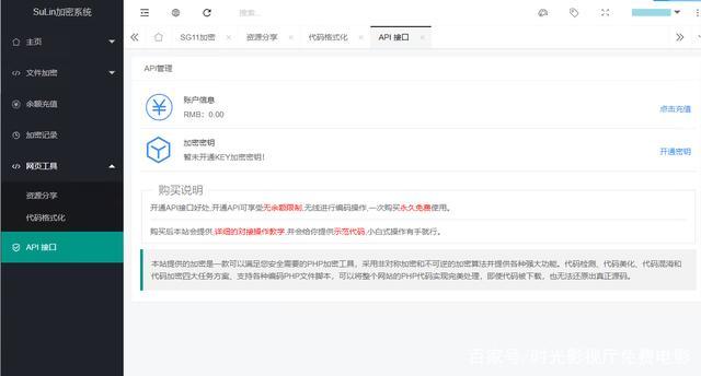 PHP加密程序源码 企业级程序苏林加密系统源码