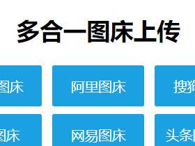 多合一图床系统源码 京东图床/QQ图床/搜狗图床/头条图床等