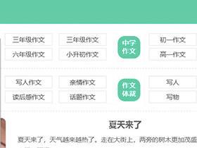 易优CMS精美简洁作文范文网站模板 资讯类企业网站模板